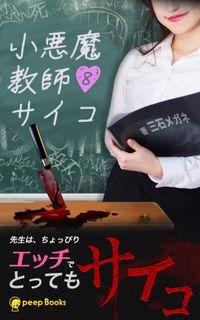 【8巻】小悪魔教師♡サイコ(フルカラー)