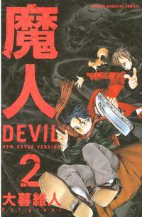 魔人~DEVIL~(2)