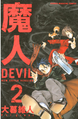 魔人~DEVIL~(2)-電子書籍