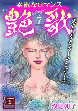 艶歌 果てしなきカーテンコール Stage.7-電子書籍