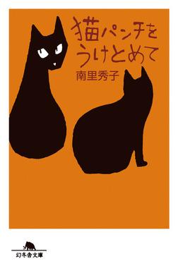 猫パンチをうけとめて-電子書籍