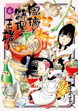 瑠璃と料理の王様と(6)-電子書籍