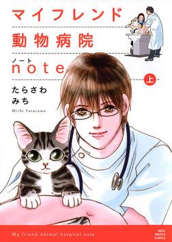 マイフレンド動物病院note(上)-電子書籍