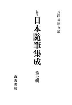 影印日本随筆集成7-電子書籍