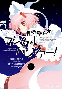 限界聖布☆マジカルパンツァー!(1)-電子書籍