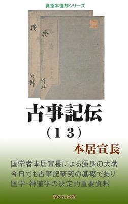 古事記伝(13)-電子書籍