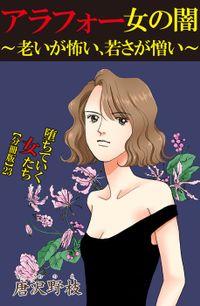堕ちていく女たち【分冊版】23 アラフォー女の闇~老いが怖い、若さが憎い~