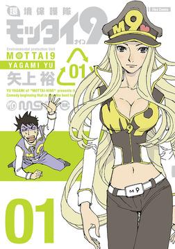 環境保護隊モッタイ9(1)-電子書籍