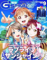 電撃G's magazine 2016年9月号