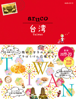 地球の歩き方 aruco30 台湾 2019-2020-電子書籍
