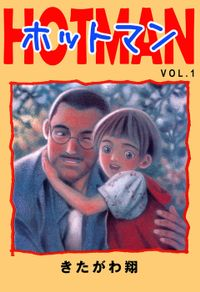 ホットマン VOL.1