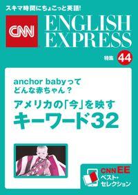 [音声DL付き]anchor babyってどんな赤ちゃん? アメリカの「今」を映すキーワード32(CNNEE ベスト・セレクション 特集44)(朝日出版社)