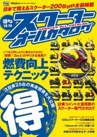 モトチャンプ特別編集 得するスクーター オールカタログ '15-'16