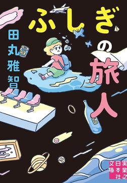 ふしぎの旅人-電子書籍