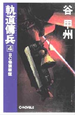 軌道傭兵4 BC弾頭撃墜-電子書籍