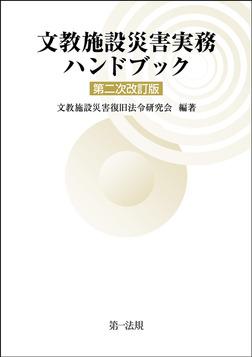 文教施設災害実務ハンドブック 第二次改訂版-電子書籍