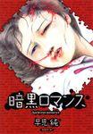 暗黒ロマンス【改訂版】