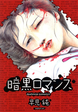 暗黒ロマンス【改訂版】-電子書籍
