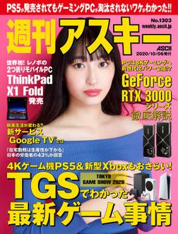 週刊アスキーNo.1303(2020年10月6日発行)-電子書籍