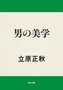 男の美学-電子書籍