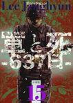軍と死 -637日- 分冊版15