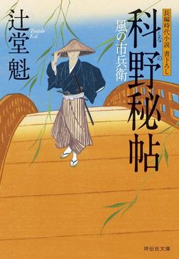 科野秘帖 風の市兵衛-電子書籍