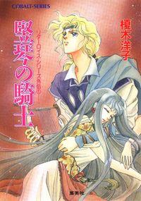 リダーロイス・シリーズ外伝(1)竪琴の騎士