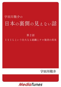 「宇田川敬介の日本の裏側の見えない話」第2回 ISILという壮大なる組織とテロ集団の真実-電子書籍