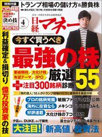 日経マネー 2017年4月号 [雑誌]