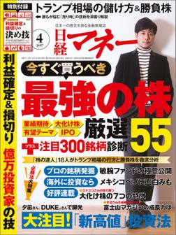 日経マネー 2017年 4月号 [雑誌]-電子書籍