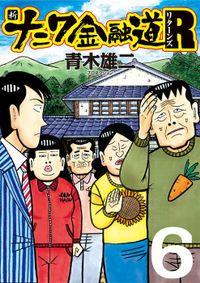 新ナニワ金融道R(リターンズ)6