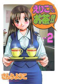 えりこクンお茶!! / 2