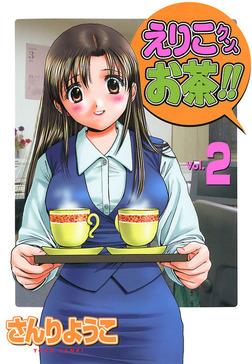 えりこクンお茶!! / 2-電子書籍