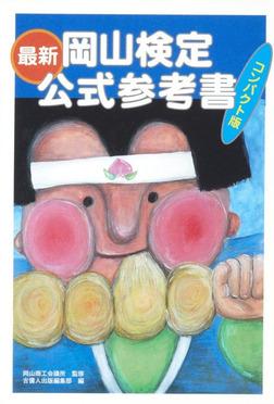 最新 岡山検定公式参考書 コンパクト版-電子書籍