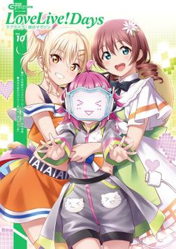 【電子版】電撃G's magazine 2021年1月号増刊 LoveLive!Days ラブライブ!総合マガジン Vol.10-電子書籍