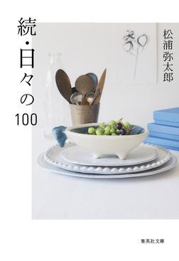 続・日々の100-電子書籍