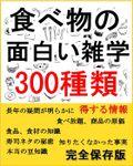食べ物の面白い雑学【300種類】