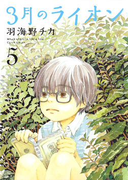 3月のライオン 5巻-電子書籍