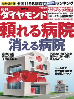 週刊ダイヤモンド 12年10月27日号-電子書籍