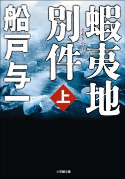 蝦夷地別件 上-電子書籍