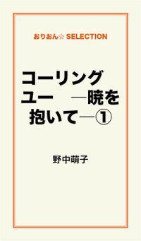 コーリング ユー ―暁を抱いて―(1)