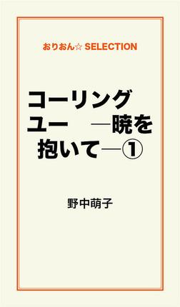 コーリング ユー ―暁を抱いて―(1)-電子書籍