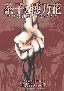 茶子と穂乃花~分裂細胞ナルキッソス~ 分冊版 / 8-電子書籍