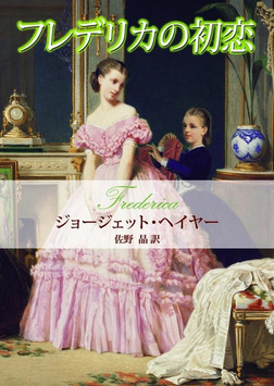 フレデリカの初恋-電子書籍