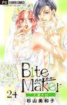 Bite Maker~王様のΩ~【マイクロ】(24)