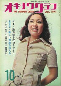 オキナワグラフ 1971年10月号 戦後沖縄の歴史とともに歩み続ける写真誌