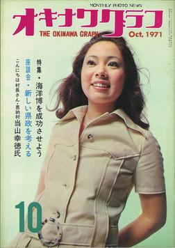 オキナワグラフ 1971年10月号 戦後沖縄の歴史とともに歩み続ける写真誌-電子書籍