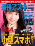 週刊アスキーNo.1203(2018年11月6日発行)