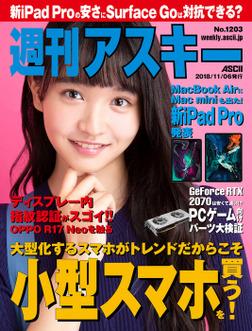 週刊アスキーNo.1203(2018年11月6日発行)-電子書籍