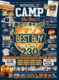 晋遊舎ムック MONOQLO CAMP the Best(晋遊舎ムック)